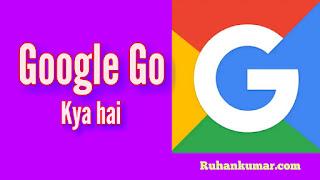 Google App Kya hai