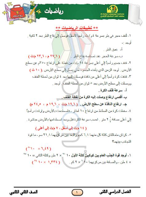 المراجعة النهائية رياضيات للصف الثانى الثانوى الترم الثاني