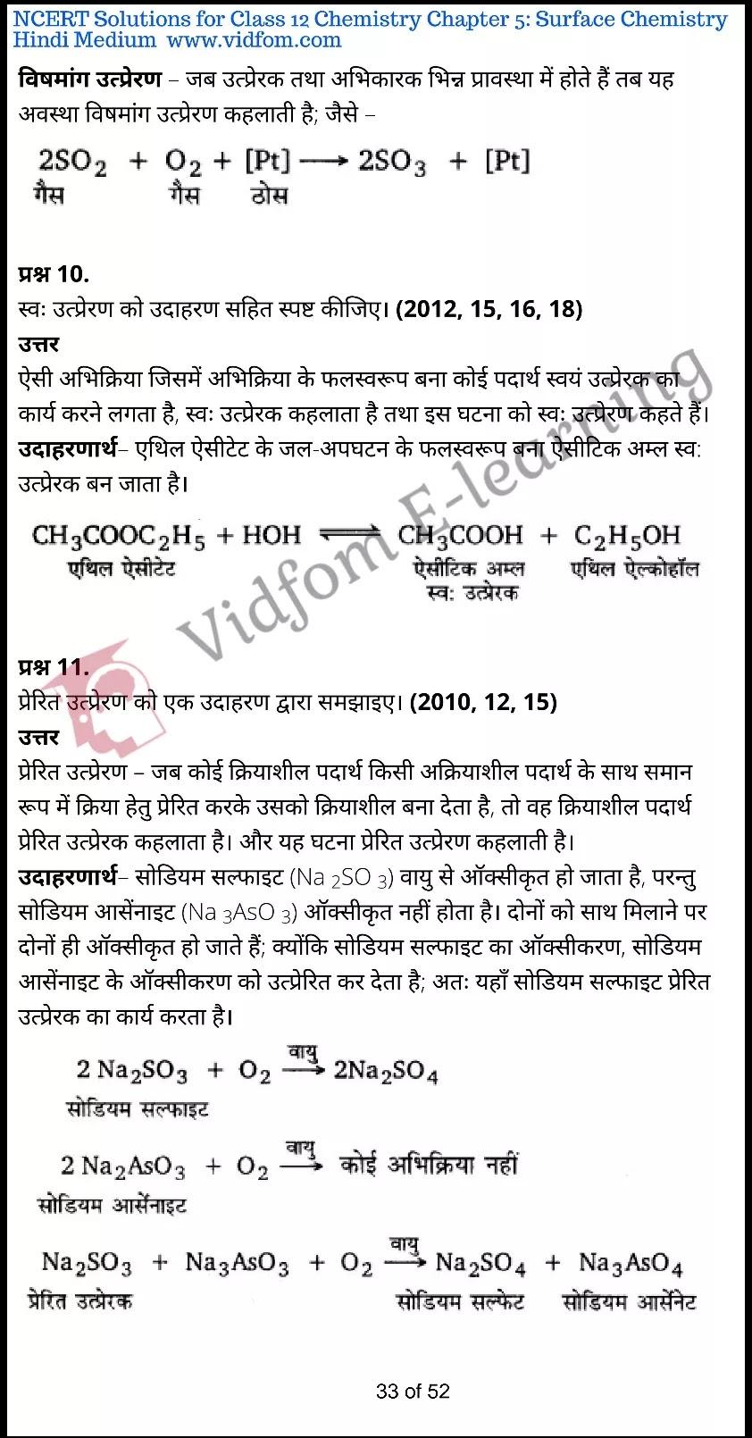 class 12 chemistry chapter 5 light hindi medium 33