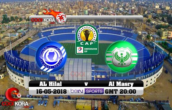 مشاهدة مباراة الهلال والمصري اليوم 16-5-2018 كأس الإتحاد الأفريقي