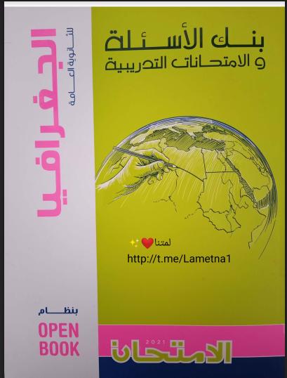 تحميل كتاب الامتحان مراجعة نهائية في الجغرافيا للصف الثالث الثانوي 2021 pdf