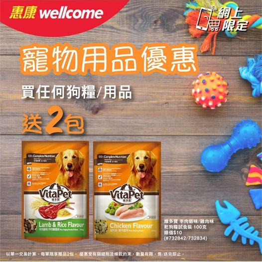 惠康: 網購限定 寵物用品優惠 至7月30日