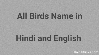 All birds name in hindi and english