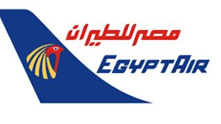 تفاصيل وشروط وموعد التقديم وظائف شركة مصر للطيران EGYPTAIR للمؤهلات العليا اليوم 5-10-2018
