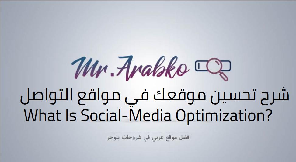 شرح تحسين موقعك في مواقع التواصل  What Is Social-Media Optimization