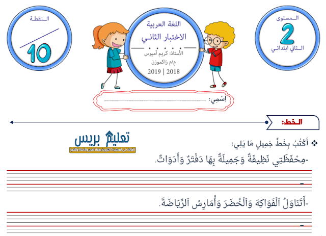 الفرض الثاني في مادة اللغة العربية المرحلة الثانية للمستوى الثاني ابتدائي