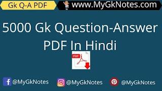 5000 Gk Question-Answer PDF In Hindi