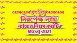 Philosophy Examination Suggestion MCQ(M.C.Q) 2021  for class XII(নিরপেক্ষ ন্যায়)