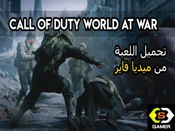تحميل وتثبيت لعبة Call Of Duty World At War من ميديا فاير