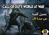 تحميل وتثبيت لعبة Call of Duty World at War من ميديا فاير تعمل على رام 1 جيجا