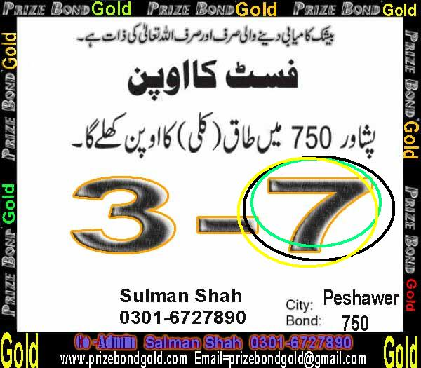 Prize bond 7500 multan guess paper 2013 myideasbedroom com