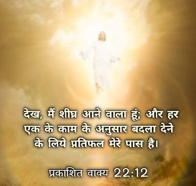 यीशु का पुनरागमन।Second Coming of Jesus Christ