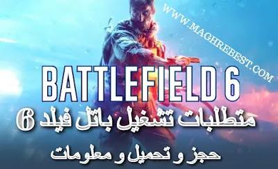 متطلبات تشغيل Battlefield 2042   تحميل و معلومات