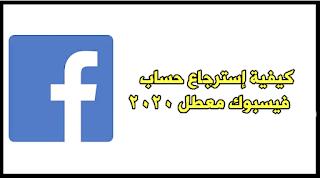 كيفية إسترجاع حساب فيسبوك معطل 2020