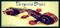 Το πρώτο βιολί
