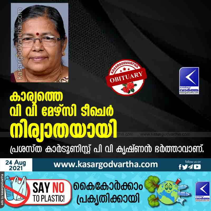 Mercy teacher from Karyam passed away