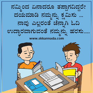 Funny Students Kavanagalu in Kannada