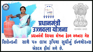 pm ujjwala yojana lpg-cylinder Rs. 50/- Lacs Insurance On Cooking Gas