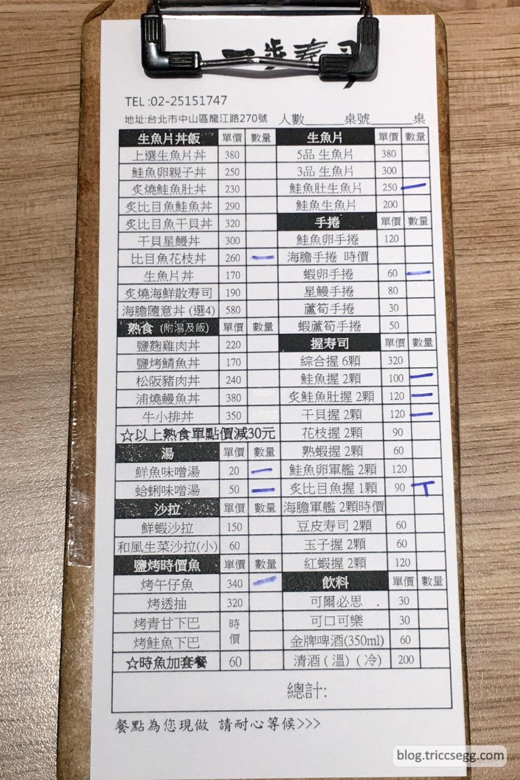 一步壽司菜單.jpg