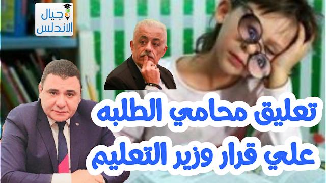 تعليق محامي الطلبه علي الابحاث  وقرارات وزير التعليم