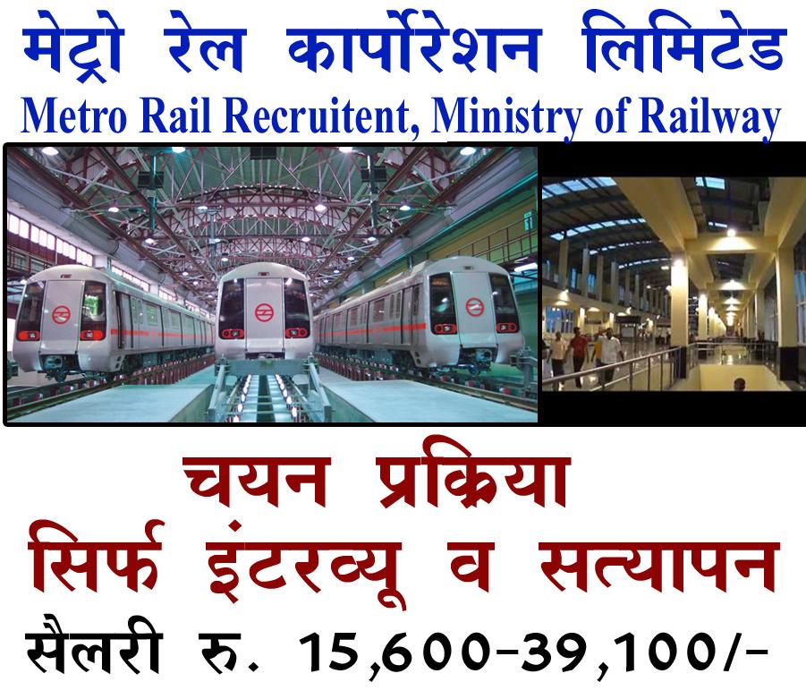 03 Engineer Delhi Metro Rail Corporation Recruitment 2017 Sarkari