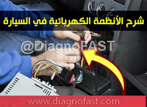كتاب شرح الأنظمة الكهربائية في السيارة