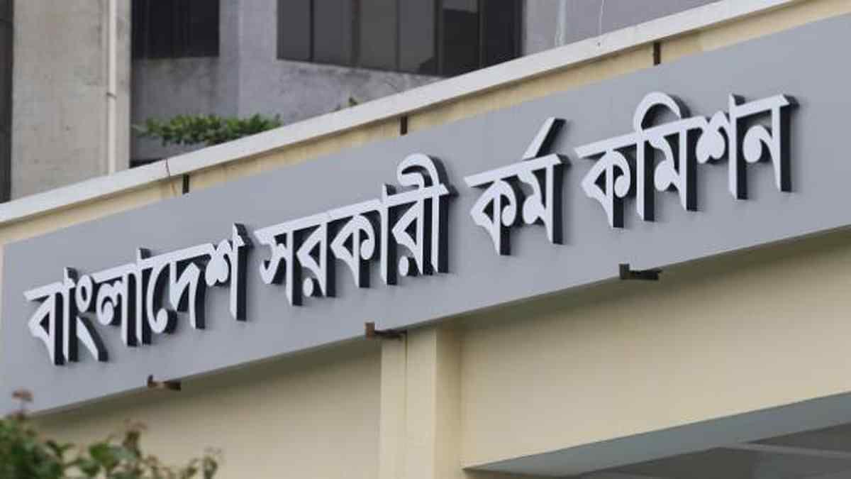 BPSC Non Cadre Job Circular 2021: bpsc.gov.bd Job Circular