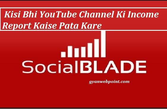 Kisi-Bhi-YouTube-Channel-Ki-Monthly-Income-Kaise-Pata-Kare