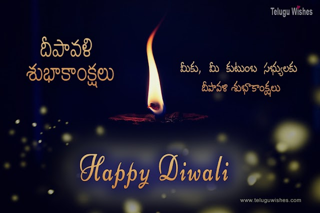 Latest Diwali Wishes, Images, Quotes, SMS in Telugu | Deepavali Wishes in Telugu