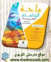 دليل واحة الكلمات العربية - المستوى الرابع
