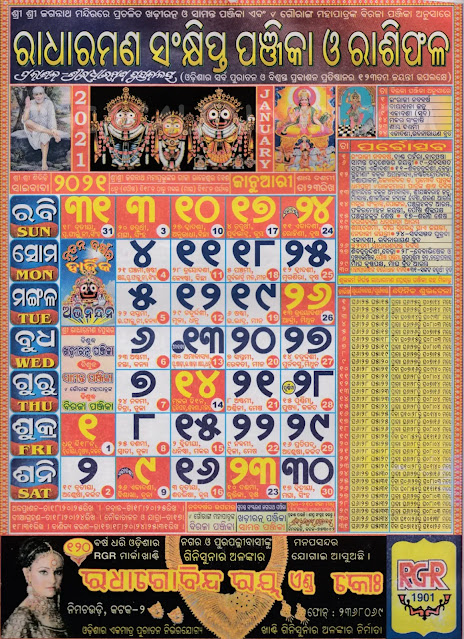 Odia Radharaman Panjika Calendar 2021 February