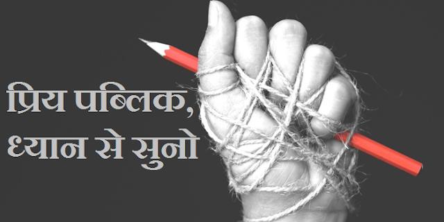हुजुर ! पत्रकार आपके लिए ही काम करते हैं   EDITORIAL by Rakesh Dubey