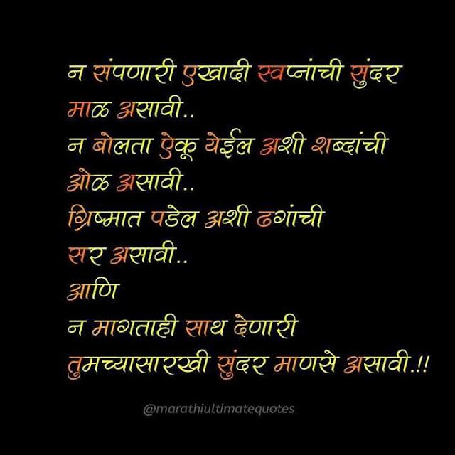 sad quotes in marathi photo