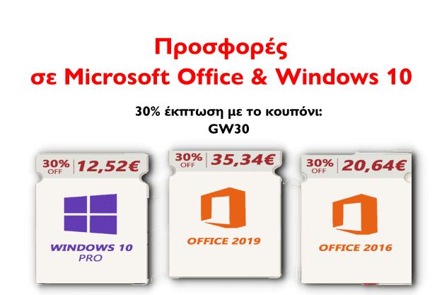 Προσφορές σε Windows 10 και Microsoft Office