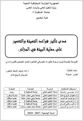 أطروحة دكتوراه: مدى تأثير قواعد التهيئة والتعمير على حماية البيئة في الجزائر PDF
