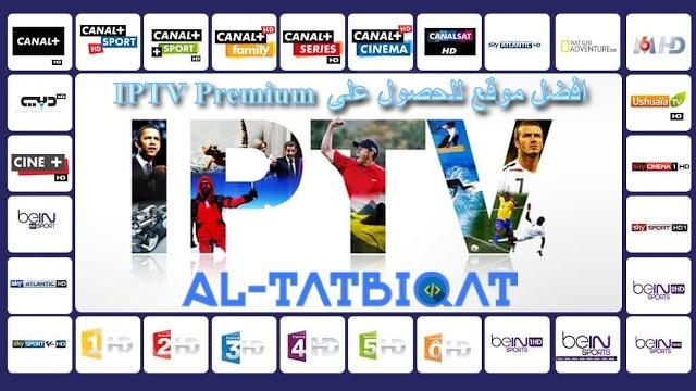 افضل موقع للحصول على IPTV Premium بدون تقطيع لعام كامل