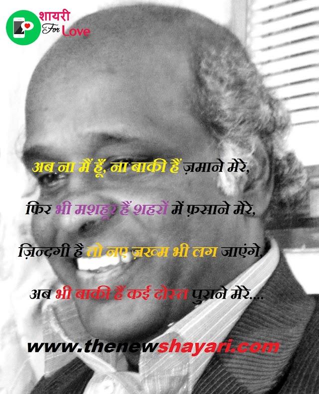 Rahat Indori Shayari Collection~Thenewshayari