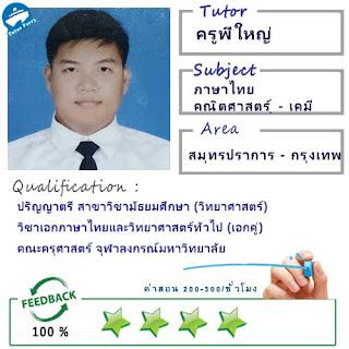 ครูพี่ใหญ่ (ID : 13403) สอนวิชาภาษาไทย ที่สมุทรปราการ