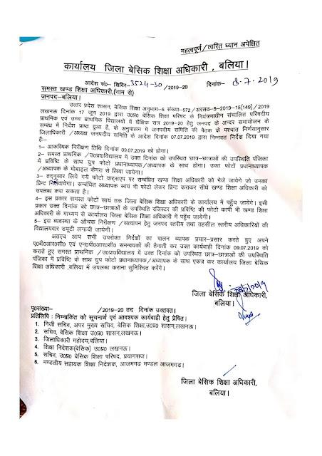 प्राइमरी स्कूलों(primary school) में आकस्मिक निरीक्षण (casual inspection )हेतु  bsa ballia ने दिए निर्देश, क्लिक कर पत्र देखें