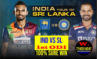 One Day 1st ODI Match SL vs IND Who will win Today Astrology
