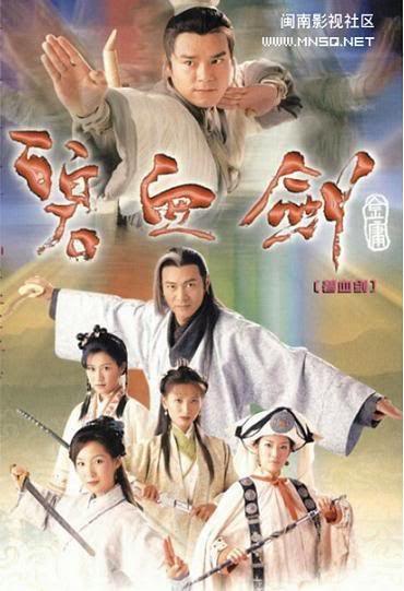 Khí Phách Anh Hùng (lồng tiếng) - Crimson Sabre