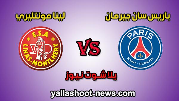 مشاهدة مباراة باريس سان جيرمان ولينا مونتليري بث مباشر paris اليوم 05-01-2020 كأس فرنسا