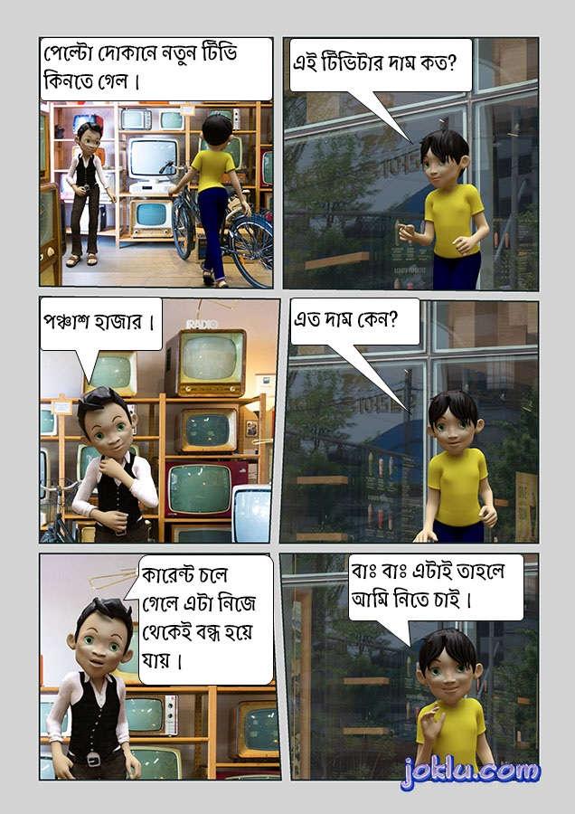 New TV for Pelto joke in Bengali