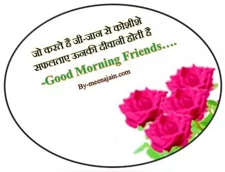 Good Morning Motivational Hindi Quotes Shayari-2