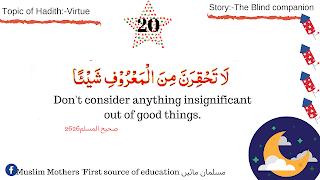30 short ahadith for kids urdu english