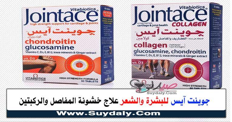 جوينت آيس كولاجين أقراص Jointace Tablets للبشرة والشعر وصحة الغضاريف والعظام السعر والبديل في 2021