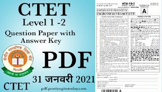 [PDF] CTET Question Paper & Answer Key jan 2021