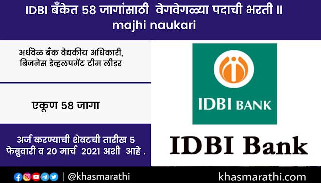 IDBI बँकेत 58 जागांंसाठी  वेगवेगळ्या पदाची भरती ll majhi naukari