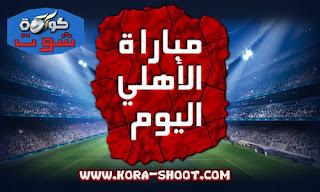 مشاهدة مباراة الأهلي اليوم مباشر Al-Alhy