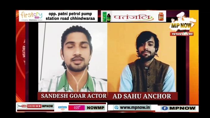टीवी फिल्मों की दुनिया से आज mpnow में मेहमान है संदेश गौर AD SAHU के साथ